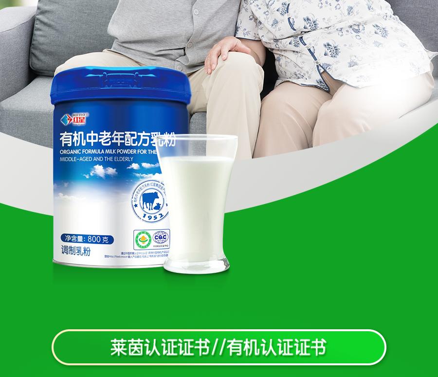 有机中老年配方乳粉产品介绍_02.png